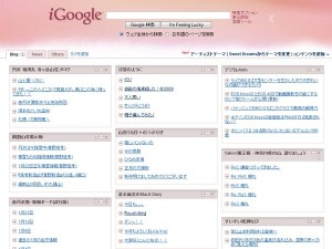 iGoogleの画面